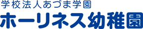 ホーリネス幼稚園 – 千葉県習志野市東習志野
